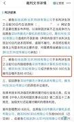 腾讯起诉途游抄袭《欢乐斗地主》 获赔56万余元