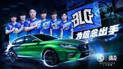 MG与BLG达成合作成独家汽车合作伙伴