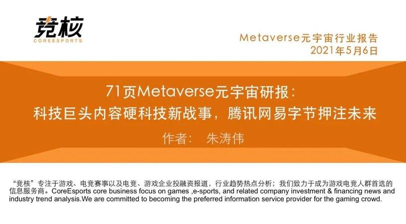71页Metaverse研报:科技巨头内容硬科技新战事,腾讯网易字节押注未来
